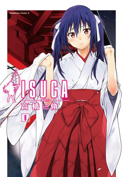 ISUCA(8)-電子書籍