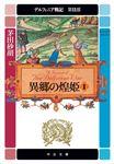 デルフィニア戦記 第II部 異郷の煌姫1-電子書籍