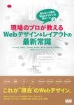 現場のプロが教えるWebデザイン&レイアウトの最新常識 知らないと困るWebデザインの新ルール3-電子書籍