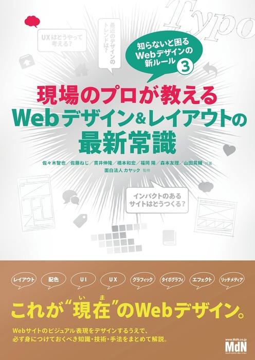 現場のプロが教えるWebデザイン&レイアウトの最新常識 知らないと困るWebデザインの新ルール3-電子書籍-拡大画像