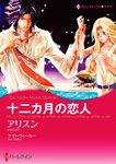 十二カ月の恋人-電子書籍