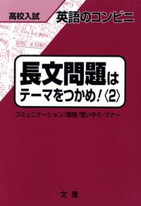 高校入試 英語のコンビニ 長文問題はテーマをつかめ<2>-電子書籍
