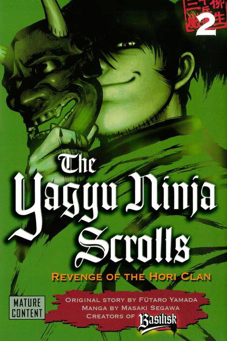 Yagyu Ninja Scrolls 2-電子書籍-拡大画像