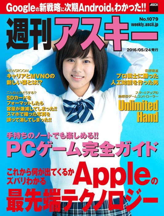 週刊アスキー No.1079 (2016年5月24日発行)-電子書籍-拡大画像