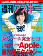週刊アスキー No.1079 (2016年5月24日発行)
