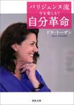 パリジェンヌ流 今を楽しむ!自分革命-電子書籍