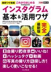 できるポケットこれからはじめるインスタグラム Instagram 基本&活用ワザ-電子書籍