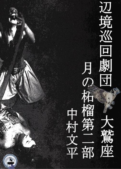 月の柘榴第2部辺境巡回劇団大鷲座ー2拡大写真