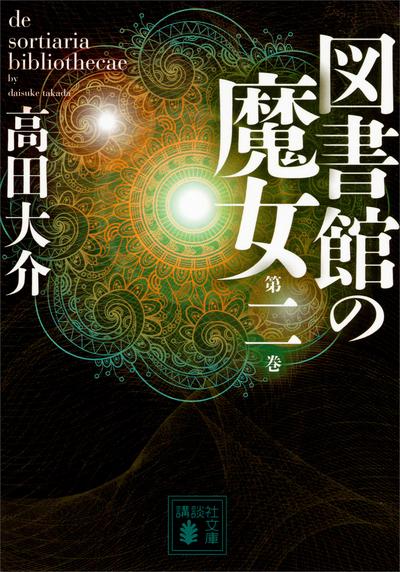 図書館の魔女 第二巻-電子書籍