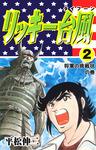 リッキー台風 2-電子書籍