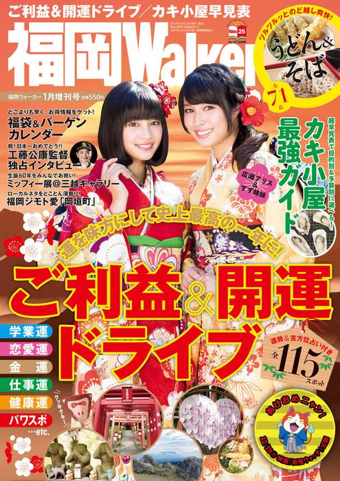 FukuokaWalker福岡ウォーカー 2016 1月増刊号拡大写真