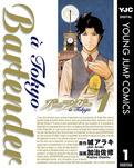 バーテンダー a Tokyo 1-電子書籍