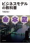 ビジネスモデルの教科書【合本版】―経営戦略を見る目と考える力を養う-電子書籍