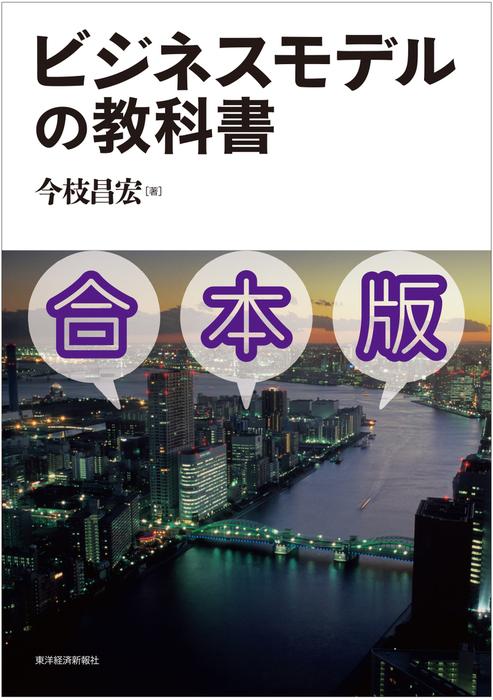ビジネスモデルの教科書【合本版】―経営戦略を見る目と考える力を養う拡大写真