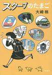 スクープのたまご-電子書籍