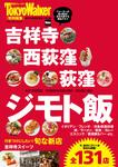 吉祥寺・西荻窪・荻窪 ジモト飯-電子書籍