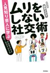 人見知り芸人に学ぶ ムリをしない社交術 内向型のまま幅広く社交する方法-電子書籍