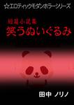 短篇小説集・笑うぬいぐるみ-電子書籍