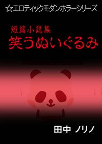 短篇小説集・笑うぬいぐるみ