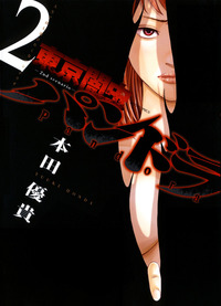 東京闇虫 -2nd scenario-パンドラ 2巻