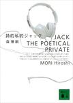 詩的私的ジャック JACK THE POETICAL PRIVATE-電子書籍