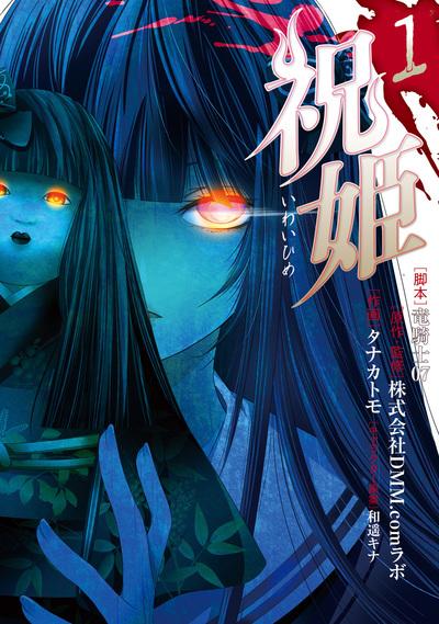 祝姫 1巻-電子書籍