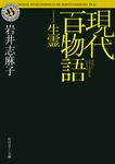 現代百物語 生霊-電子書籍