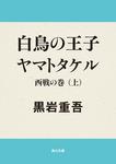白鳥の王子 ヤマトタケル 西戦の巻(上)-電子書籍