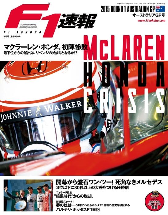 F1速報 2015 Rd01 オーストラリアGP号拡大写真