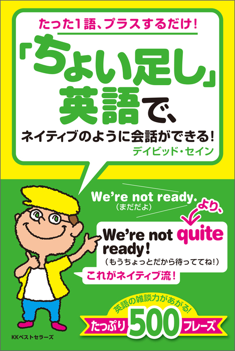 「ちょい足し」英語で、ネイティブのように会話ができる!拡大写真