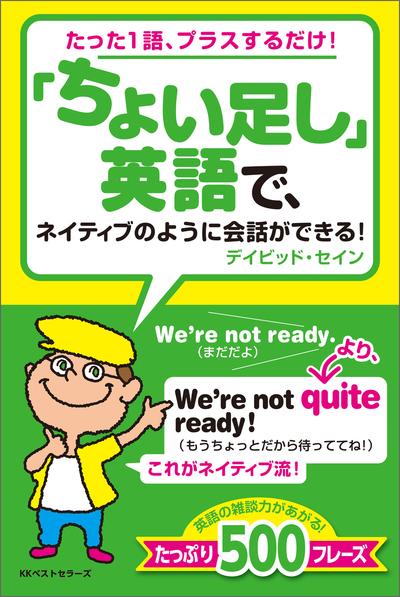 「ちょい足し」英語で、ネイティブのように会話ができる!-電子書籍