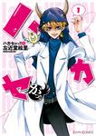 ハカセがっ!!(1)-電子書籍