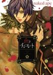 血とチョコレート(1)-電子書籍