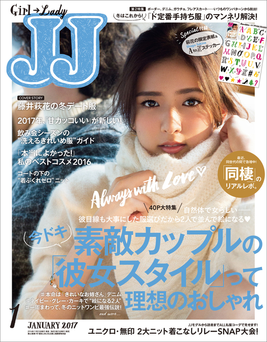 JJ(ジェイ・ジェイ) 2017年 1月号拡大写真
