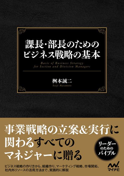 課長・部長のためのビジネス戦略の基本-電子書籍-拡大画像