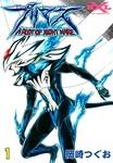 プリマス A PLOT OF NIGHT MARE (1)-電子書籍