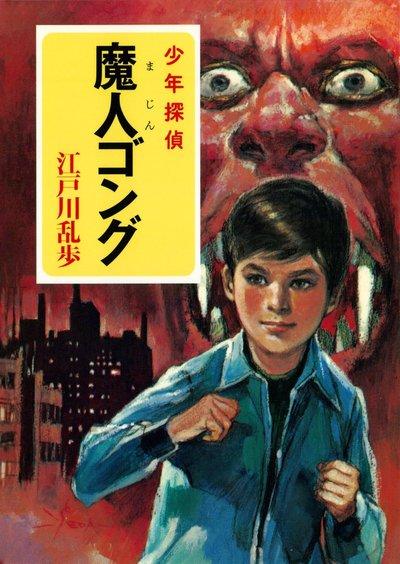 江戸川乱歩・少年探偵シリーズ(16) 魔人ゴング (ポプラ文庫クラシック)-電子書籍