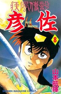 疾風伝説 彦佐(8)-電子書籍