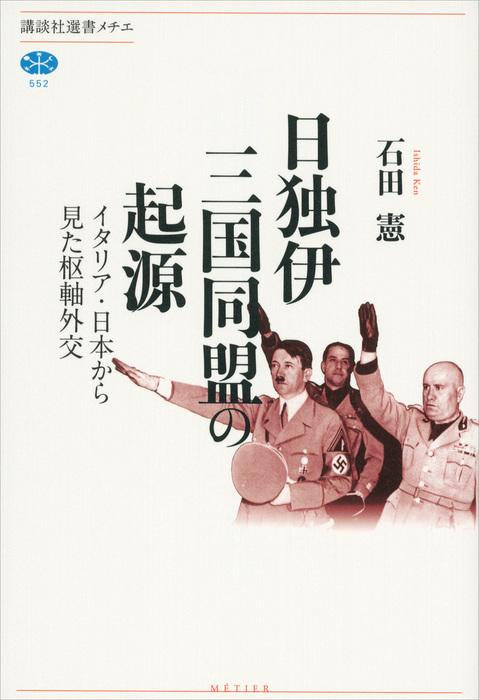 日独伊三国同盟の起源 イタリア・日本から見た枢軸外交拡大写真