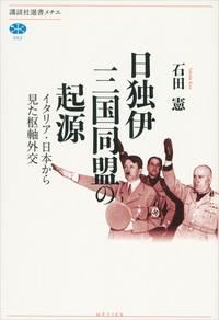 日独伊三国同盟の起源 イタリア・日本から見た枢軸外交-電子書籍