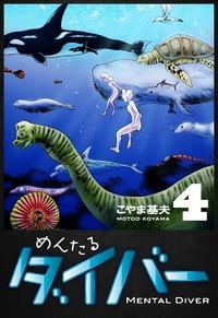 めんたるダイバー 4巻-電子書籍