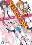 東京レイヴンズ4 GIRL RETURN & days in nest I-電子書籍