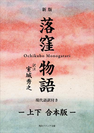 新版 落窪物語 現代語訳付き【上下 合本版】-電子書籍
