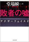 敗者の嘘 アナザーフェイス2-電子書籍