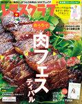 レタスクラブ 2016年9月10日号-電子書籍