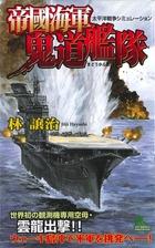 「帝國海軍鬼道艦隊 太平洋戦争シミュレーション(ジョイ・ノベルス)」シリーズ
