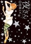 夜さん 1巻-電子書籍