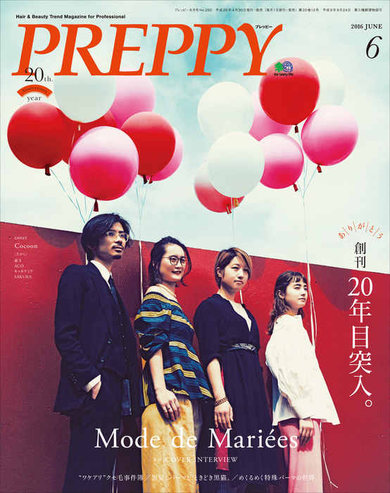 PREPPY 2016年6月号-電子書籍-拡大画像