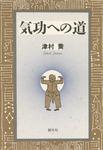 気功への道-電子書籍