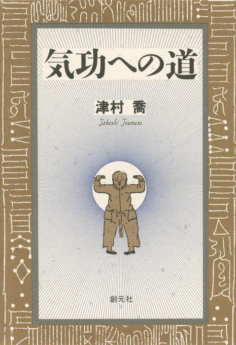 気功への道-電子書籍-拡大画像
